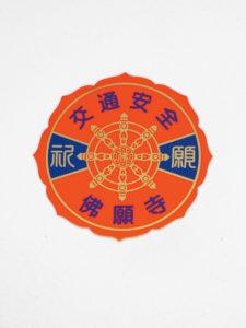 交通安全ステッカー(500円)