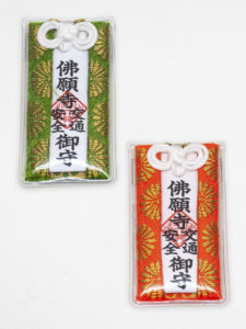 13,交通安全御守(各500円 )