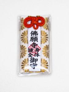 9,身体健全御守(500円)
