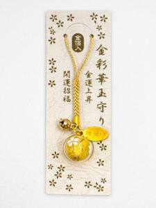 2、金運(800円)